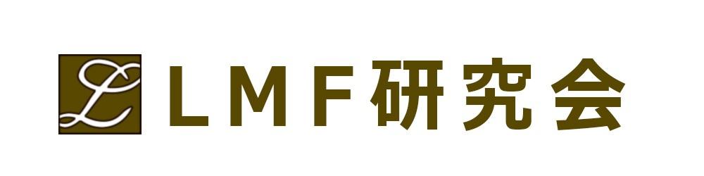 LMF研究会